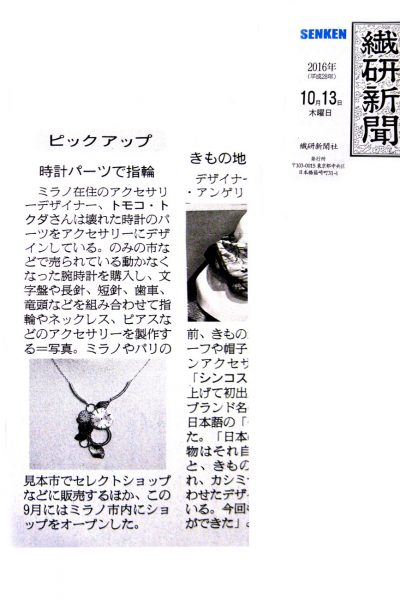 2016 Nov Senken Shinbun copia